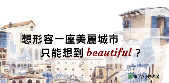 除了 beautiful,還能如何形容造訪的城市呢?