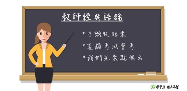 課堂經典語錄!『手機收起來』、『這題考試會出』英文怎麼說?