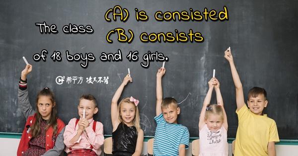 【老師救救我】consist of 還是 be consisted of?