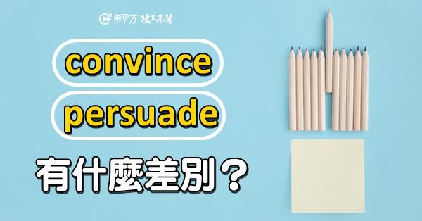 【老師救救我】convince 跟 persuade 都是『說服』的意思,可以當同義詞使用嗎?