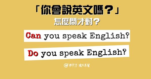 【NG 英文】『你會說英文嗎?』該怎麼用英文問?