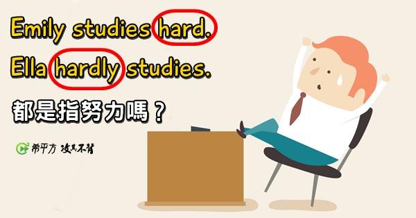 【老師救救我】hardly 是指『努力地』嗎?