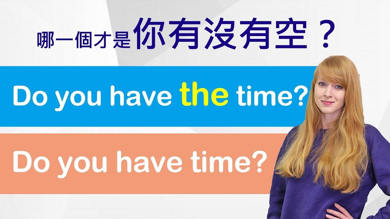 如何用英文說『你有沒有空?』