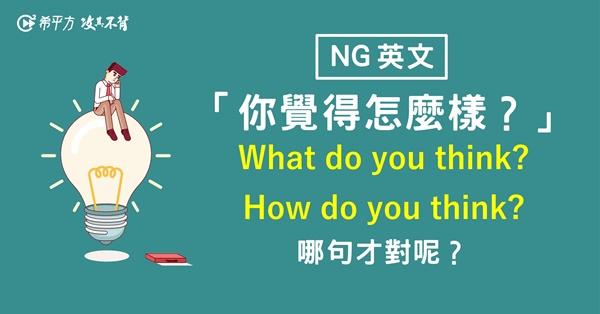 【NG 英文】『你覺得怎麼樣?』英文怎麼說?