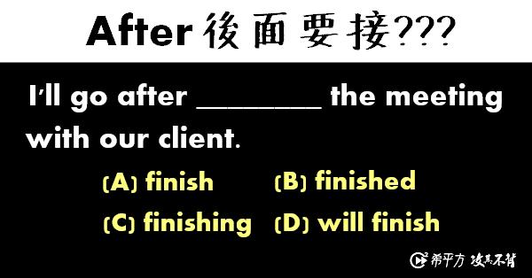 【多益高分達人】時間連接詞 before / after / when 必學句型!