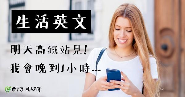 【多益高分達人】實用生活英文!『在高鐵站四號出口見面』、『我會遲到一小時』英文怎麼說?