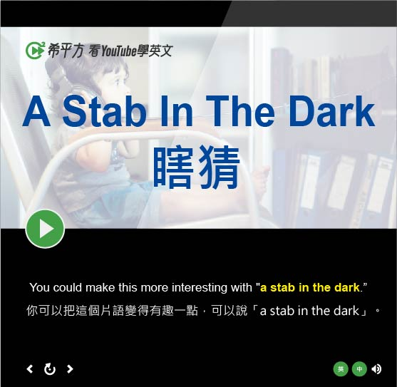 「瞎猜」- A Stab In The Dark