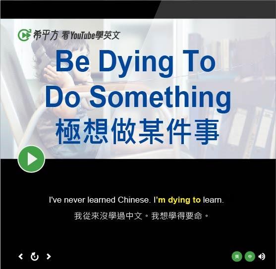 「極想做某件事」- Be Dying To Do Something