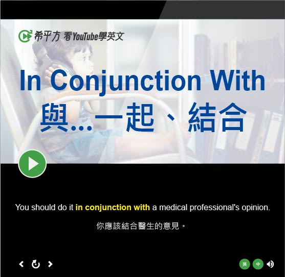 「與...一起、結合」- In Conjunction With