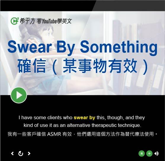 「確信(某事物有效)」- Swear By Something