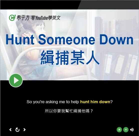 「緝捕某人」- Hunt Someone Down