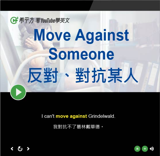 「反對、對抗某人」- Move Against Someone