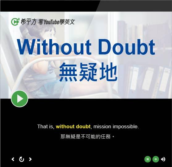 「無疑地」- Without Doubt