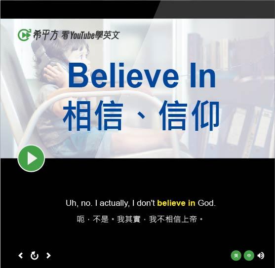 「相信、信仰」- Believe In