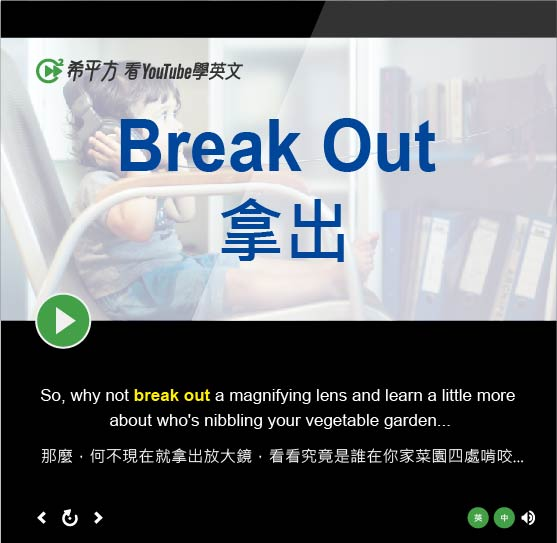 「拿出」- Break Out