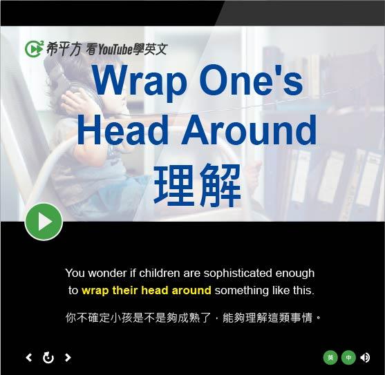 「理解」- Wrap One's Head Around