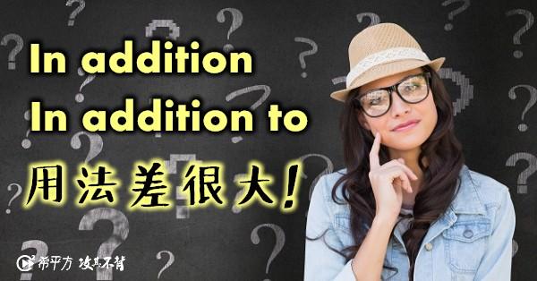 【多益高分達人】in addition 和 in addition to 差別在哪裡?