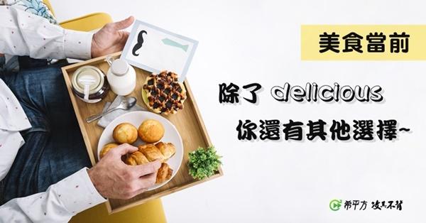 不只是 delicious !這些英文也能形容美食