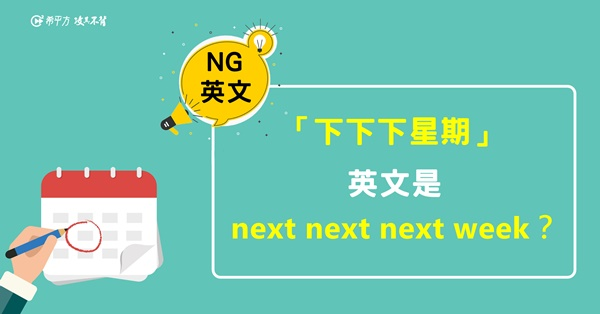【NG 英文】『下下下星期』的英文是 next next next week 嗎?