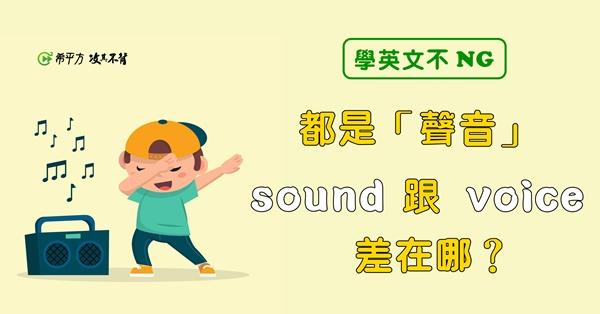 【NG 英文】都是『聲音』,到底該用 voice 還是 sound?