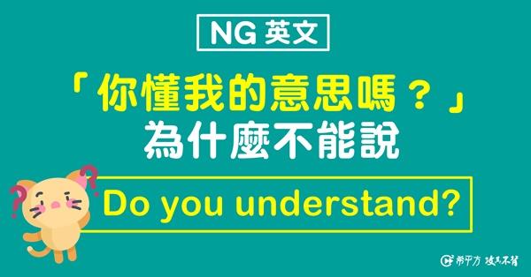 【NG 英文】『你懂我的意思嗎?』不能說 Do you understand?