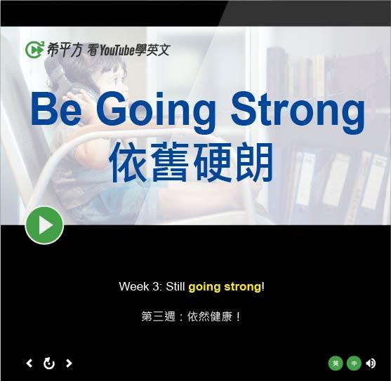 「依舊硬朗、活躍依舊」- Be Going Strong