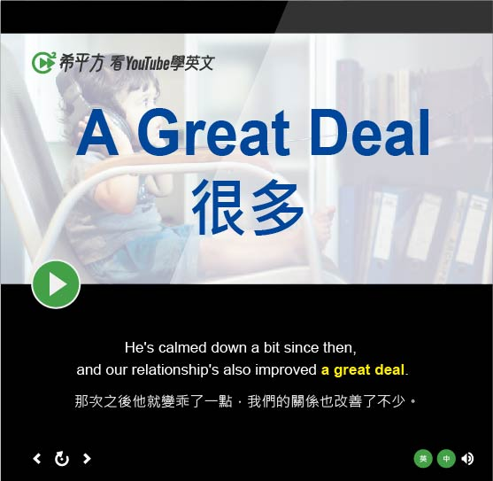 「很多」- A Great Deal