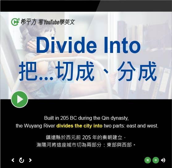 「把...切成、分成」- Divide Into
