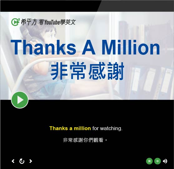 「非常感謝」- Thanks A Million