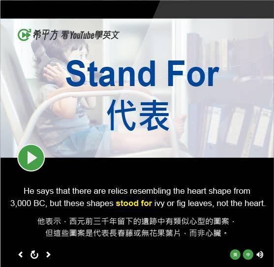「代表」- Stand For