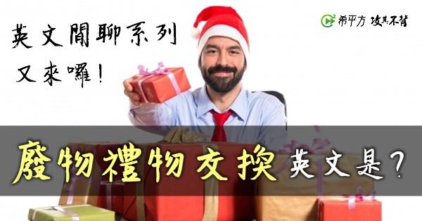 【多益高分達人】英文閒聊系列!玩『廢物禮物交換』的英文是?