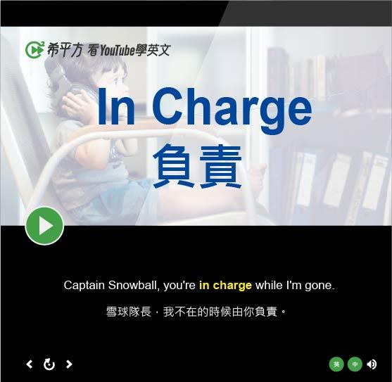 「負責」- In Charge