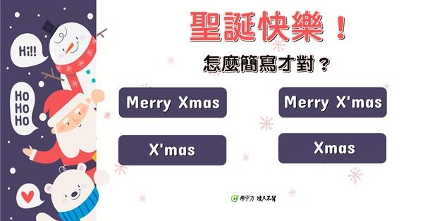 【NG 英文】『聖誕快樂』英文縮寫到底要用 X'mas 還是 Xmas 呢?