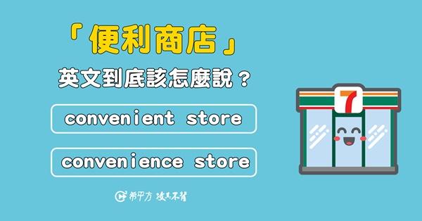 【NG 英文】『便利商店』的英文是 convenience store 還是 convenient store?