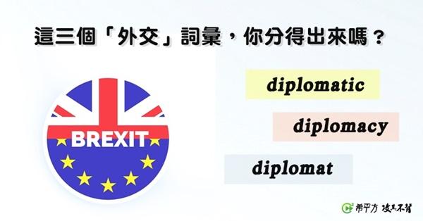 外交三詞彙--diplomatic、diplomat、diplomacy,你分得出來嗎?
