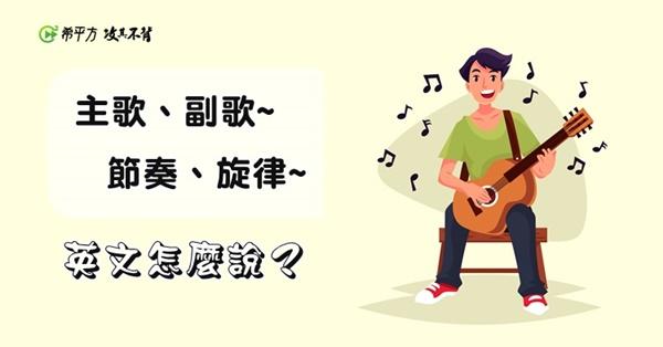 『主歌、副歌』英文怎麼說?不再搞混歌曲相關英文!