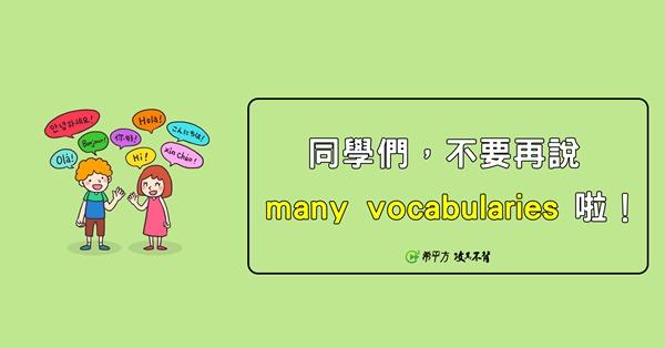【NG 英文】不要再說 many vocabularies 了!