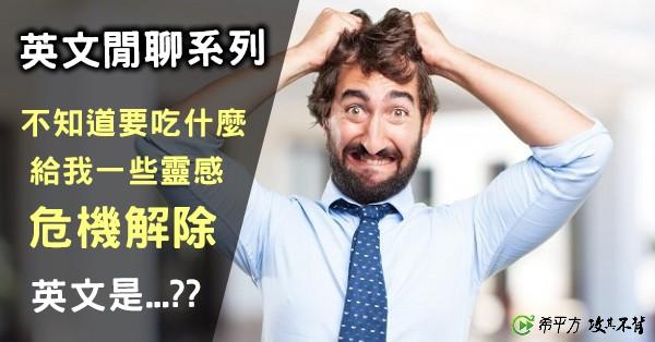 【多益高分達人】英文閒聊系列!『不知道午餐要吃什麼』、『給我一些靈感』英文怎麼說?