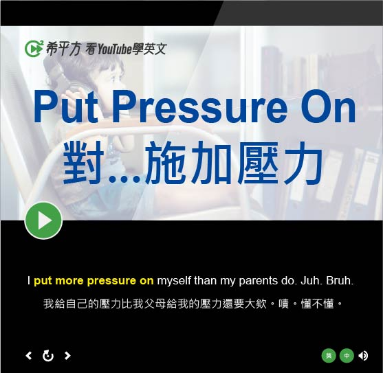 對...施加壓力