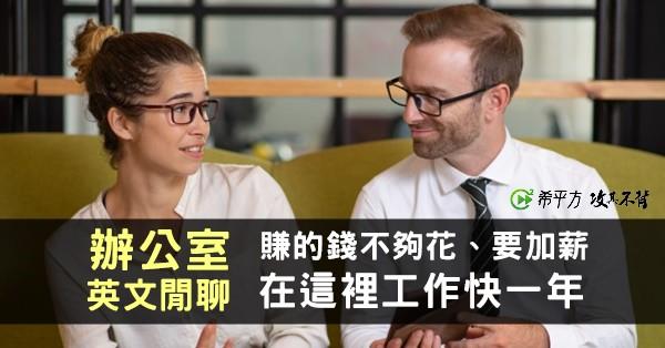 【多益高分達人】辦公室閒聊!『賺的錢不夠花』、『要加薪』、『在這裡工作快一年』的英文是?