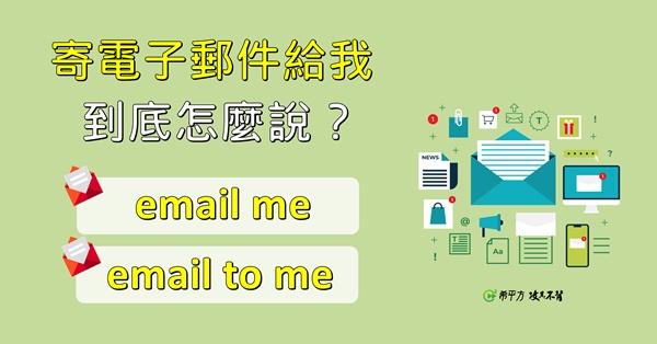 【商用英文】辦公室必學的商業書信英文!到底是『email to me』還是『email me』?