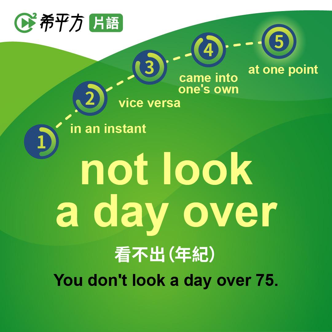 看不出(年紀)」-not look a day over