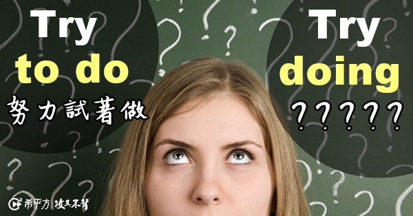 【多益高分達人】try to do 還是 try doing?真相是....