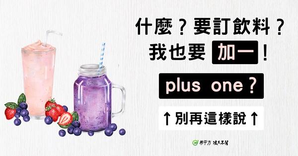 【NG 英文】訂飲料我也要『+1』,英文不可以說 plus one!