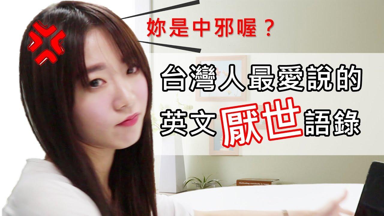 台灣人最愛說的『英文厭世語錄』