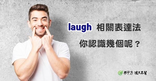 laugh 相關用法,你認識幾個呢?