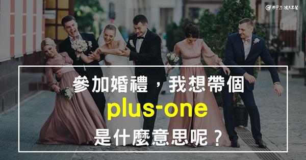 【NG 英文】訂飲料 + 1 不能說 plus one,那什麼時候才能說 plus one?