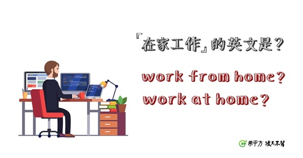 『在家工作』的英文是 work from home 還是 work at home?