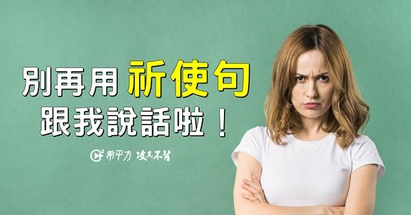 【NG 英文】不要用祈使句跟我說話!