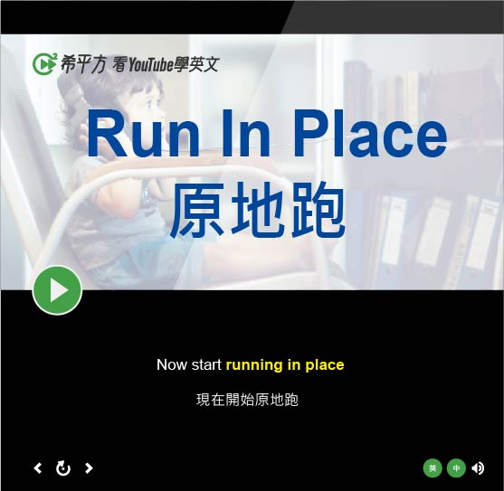 「原地跑」- Run In Place